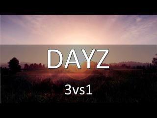 Очень повезло 1vs3 | Dayz Standalone