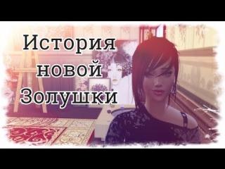 The Sims 4. История Новой Золушки - #2