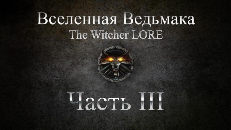 Вселенная Ведьмака|The Witcher LORE - Малые Королевства Севера Часть 3