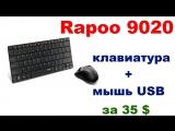 №6 Покупки на eBay Беспроводная клавиатура и мышь Rapoo 9020 за 35$