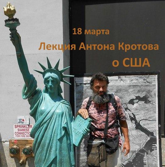 Лекция Антона Кротова о путешествии по США