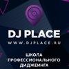 DJ Place - школа профессионального диджеинга
