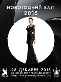 Новогодний бал СПбГЭУ 2015