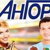АнГор сеть магазинов Пермь