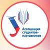 Ассоциация студентов-наставников УрФУ