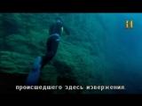 Атлантида найдена (Atlantis Found)