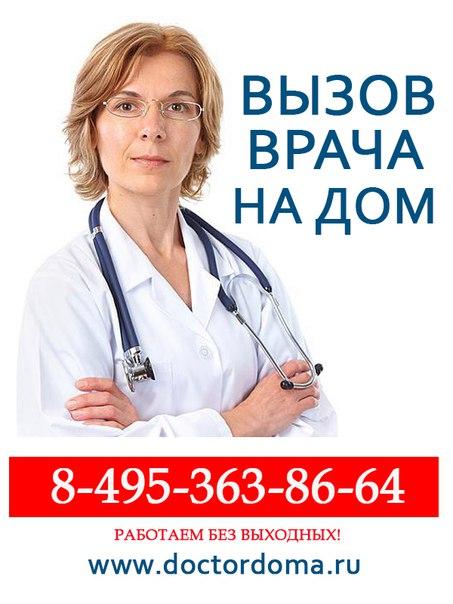 Вызов врача на дом - Москва