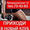 Фитнес клубы: Фитнес Империя тел. 33-00-22