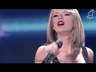 Taylor Swift - New Romantics (рус.саб)