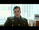 Кремлёвские курсанты 1 сезон 78 серия (СТС 2009)