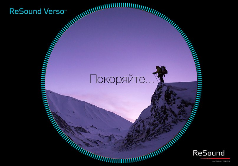 """Начните действовать с ReSound Verso™ <a class=""""txttohtmllink"""" href=""""http://www"""