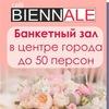 Свадебный банкет - Кафе Биеннале - Банкетный зал