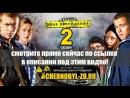 Чернобыль: Зона отчуждения Сезон 2 смотреть новые серии новый xthyj,skm pjyf jnxe;ltybz 2 ctpjy yjdst cthbb