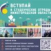СОНО||Студенческие отряды Нижегородской области