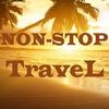 Туристическое агентство NON-STOP TRAVEL!
