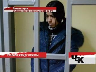 Пойманы сёстры-мошенницы, обманувшие в Лениногорске пожилую женщину и 8-летнюю девочку