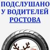 Подслушано у водителей в Ростове-на-Дону Ростов]