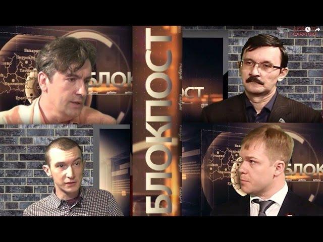 Политшоу Блокпост выпуск 2
