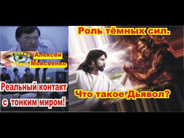 Что такое Дьявол Роль тёмных сил