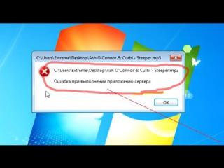 Windows Media Player ошибка при выполнении приложения сервера Решение Проблемы