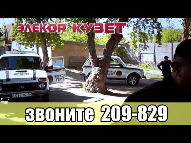 Рекламный ролик для охранного агентства Элекор Кузет