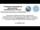 Усадебно-ландшафтная урбанизация - преображение России. Альтернатива мегаполисам и дезурбанизации