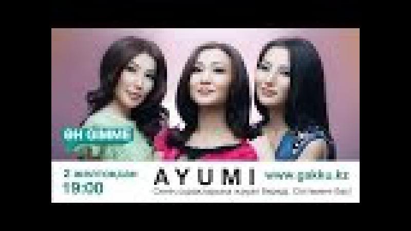 ӘН-GIMME: Группа Ayumi на сайте WWW.GAKKU.KZ