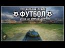 Эпичный Футбольный Матч в World of Tanks
