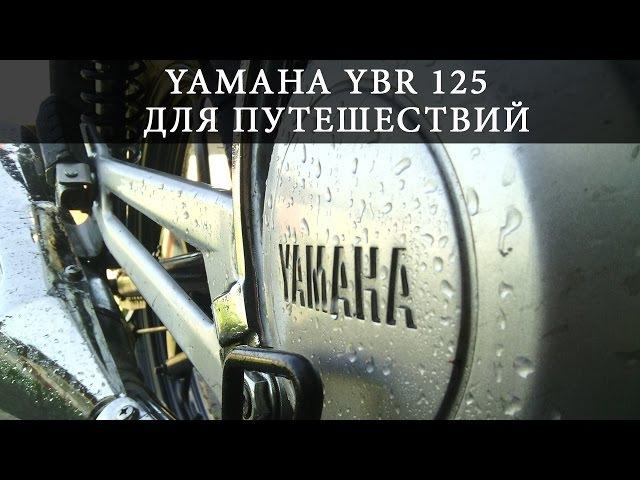 Доработка мотоцикла YBR125 для путешествий