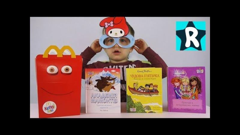 ★ Открываем Игрушки Хеппи Мил МакДональдс Смешные очки и Книжки Toys Unboxing Happy Meal McDonalds