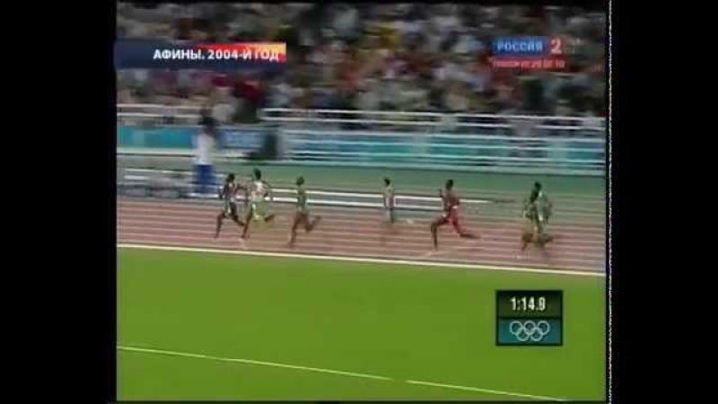 Победа Юрия Борзаковского на 800 м. Олимпиада в Афинах, 2004