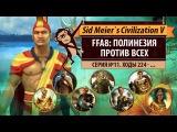 Полинезия против всех! Серия №11: Завоевание или космос? (ходы 224-...). Civilization V: BNW