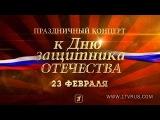 Праздничный концерт ко Дню защитника Отечества 2015
