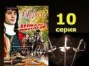 Пером и шпагой 10 серия - приключенческий русский сериал, историческая мелодрама