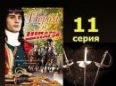 Пером и шпагой 11 серия - приключенческий русский сериал, историческая мелодрама