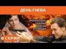 День гнева Сериал Серия 8 из 8 Феникс Кино Детектив