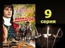 Пером и шпагой 9 серия - приключенческий русский сериал, историческая мелодрама