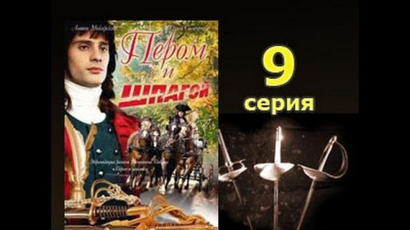 Пером и шпагой 9 серия приключенческий русский сериал историческая мелодрама