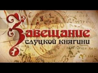 Завещание слуцкой княгини / София Слуцкая (2010)