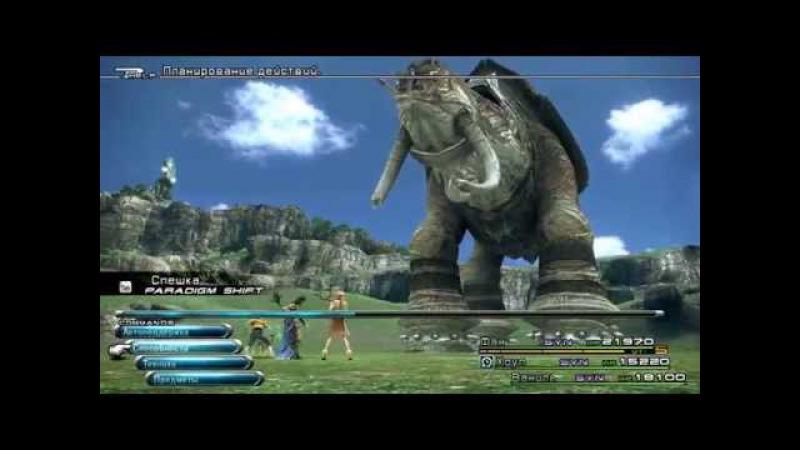 Final Fantasy XIII тактика для убийства Адамантовых черепах