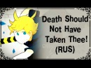 【Satoshi】- Death Should Not Have Taken Thee!(RUS)