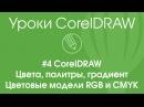 4 CorelDRAW. Цвета, палитры, градиент. Цветовые модели RGB и CMYK