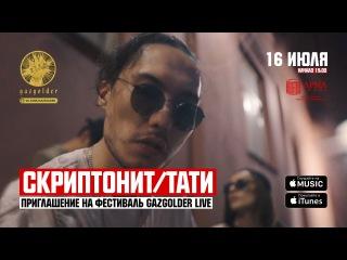 Скриптонит / Тати - Приглашение на GazgolderLive