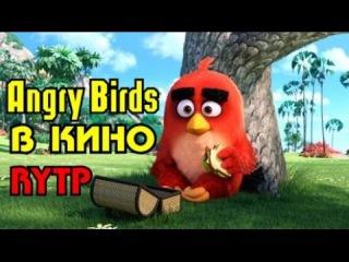 Angry Birds в Кино - Сердитые Птички RYTP