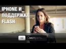 IPhone и поддержка Flash
