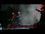АлисА.Москва.26.12.2015 Доктор Франкенштейн (День рождения К.Кинчева)