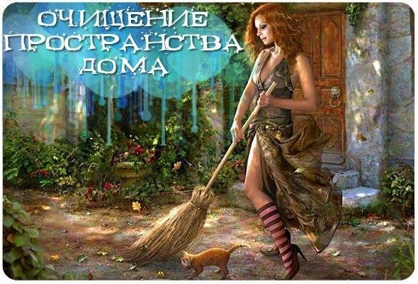Очищение пространства дома