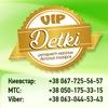 Интернет магазин vip-detki.com Товары для детей.