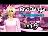 The Sims 4 Challenge 7 пятниц на неделе пятница - 19