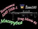Болтовка AMP DSR-1 Мясорубка   Frag Movie 6   WarFace